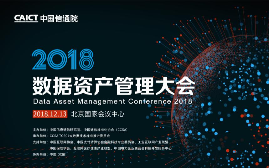 2018数据资产管理大会