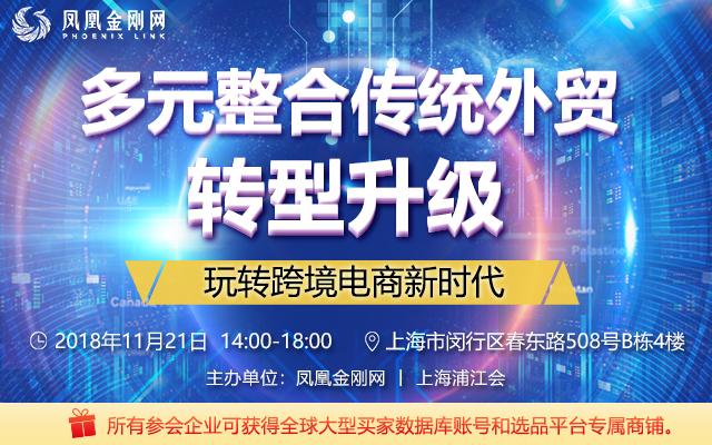 2018多元整合传统外贸转型升级沙龙(上海)