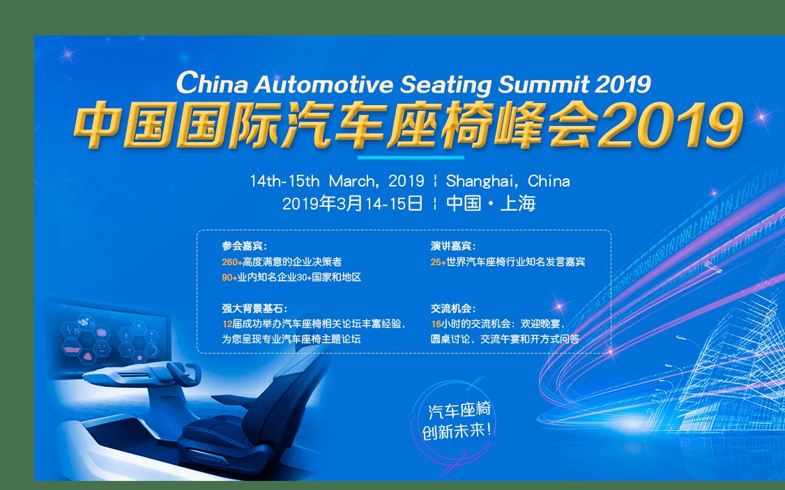 2019中国国际汽车座椅峰会(上海)