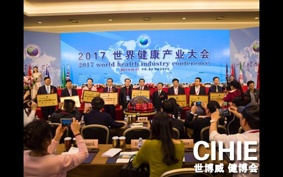 WHIC2019年第八届世界健康产业大会-北京(World Health Industry Conference)