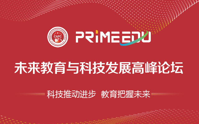 2018未来教育与科技发展高峰论坛—未来教育科技工作委员会成立大会(北京)