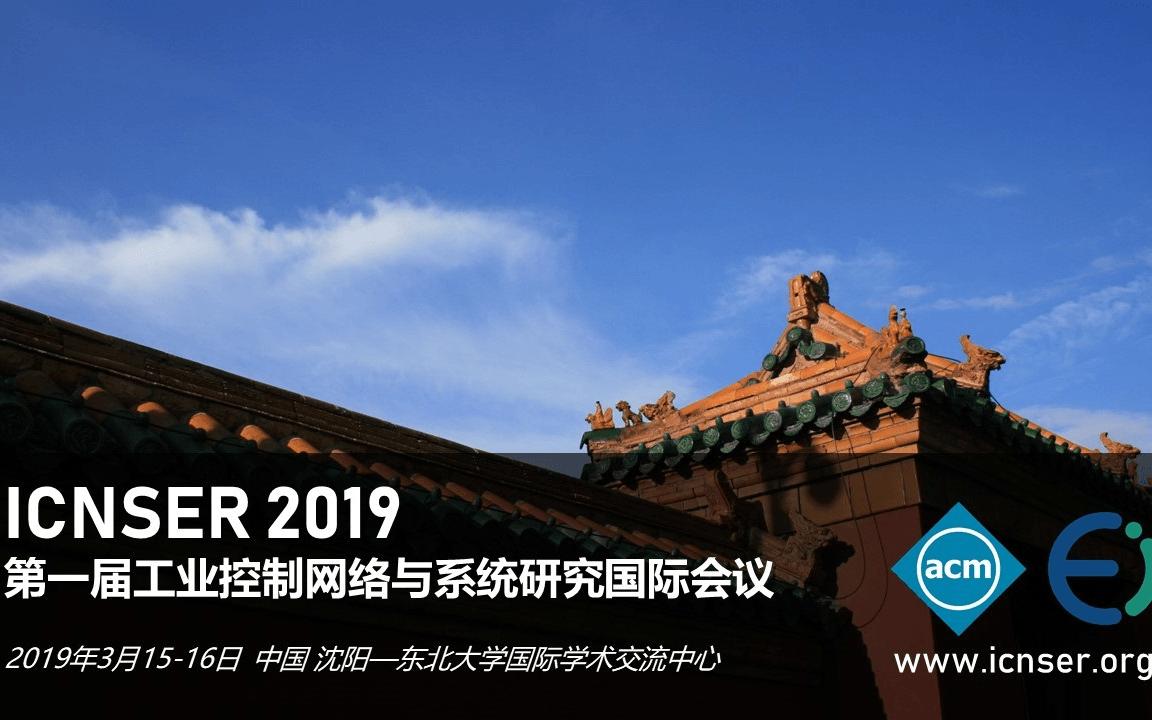 2019年第一屆工業控制網絡與系統研究國際會議(ICNSER 2019 沈陽)