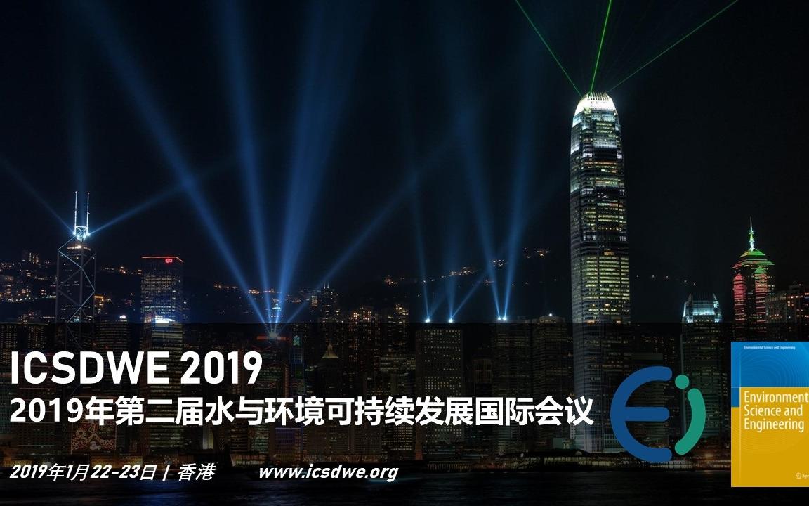 2019年第二届水与环境可持续发展国际会议 (ICSDWE 2019 香港)