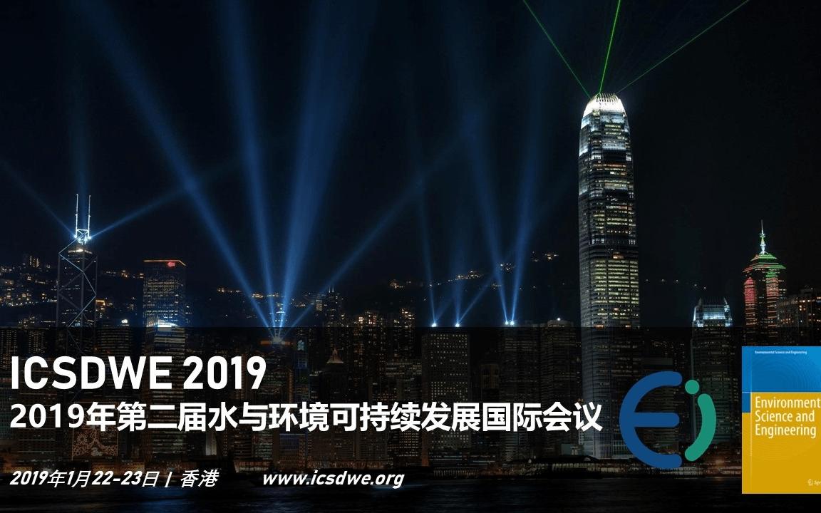 2019年第二屆水與環境可持續發展國際會議 (ICSDWE 2019 香港)