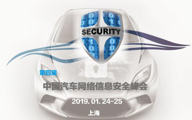 第四届中国汽车网络信息安全峰会(ACSS 2019 上海)