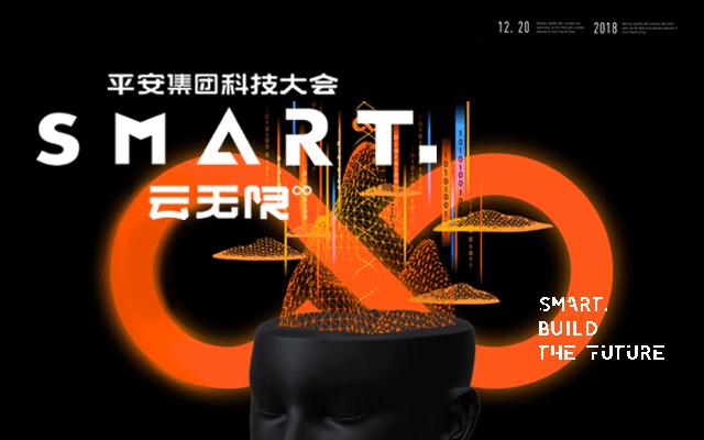 第二屆平安集團SMART科技大會2018(上海)
