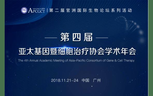 第四屆亞太基因暨細胞治療協會學術年會2018(廣州)