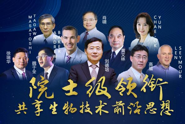 第四届亚太基因暨细胞治疗协会学术年会2018(广州)