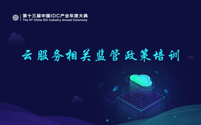 云服务相关监管政策培训2018(北京)