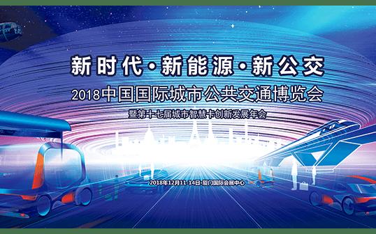 2018中国国际城市公共交通博览会暨2018互联互通合作者大会(厦门)