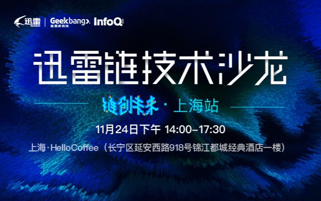 2018链创未来—迅雷链技术沙龙(上海)