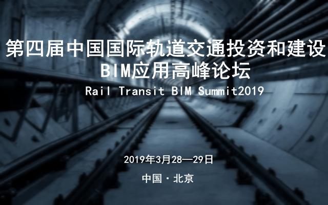 第四届中国国际轨道交通投资和建设BIM?#38469;?#24212;用高峰论坛2019(北京)