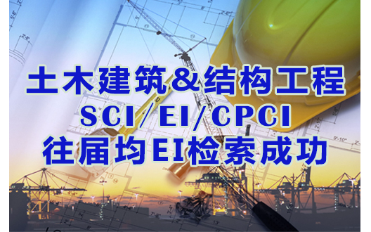 【EI/SCI/CPCI】第三届土木建筑与结构工程国际学术会议(ICCASE 2019 深圳)