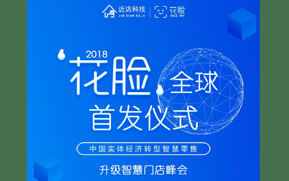 2018花脸·中国实体经济数字化与智慧新零售峰会暨花脸全球首发仪式(杭州)