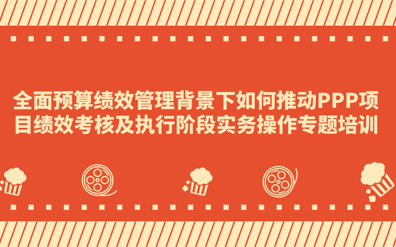 2018PPP项目绩效考核培训课程(郑州)