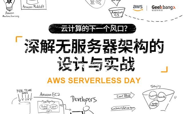 AWS Serverless Day:云计算的下一个风口?深解无服务器架构的设计与实战2018(成都)