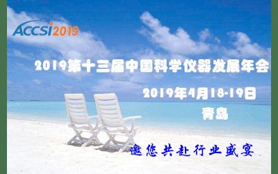 2019第十三届中国科学仪器发展年会(ACCSI 2019)
