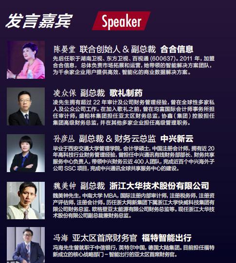 2018荃英荟全球CFO领袖论坛