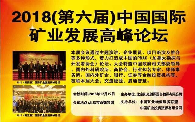 第六届中国国际矿业发展高峰论坛2018(北京)