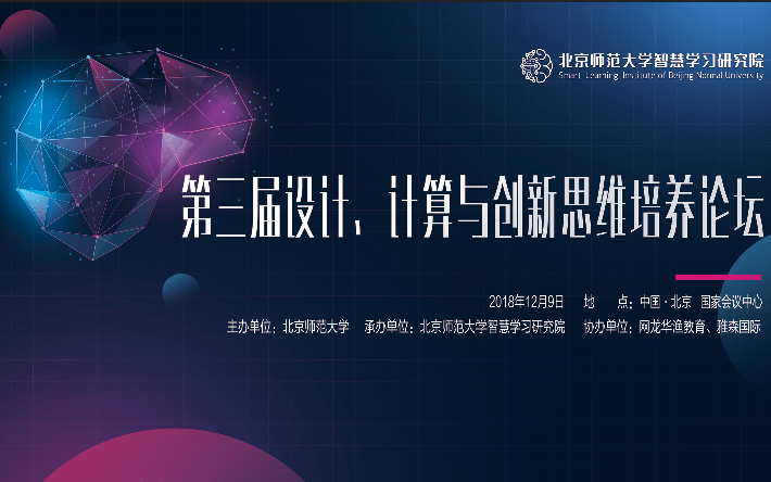 第三届设计、计算与创新思维培养论坛2018(北京)