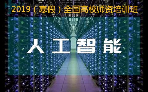 全国高校人工智能大数据师资高级实战培训班2019(1月珠海班)