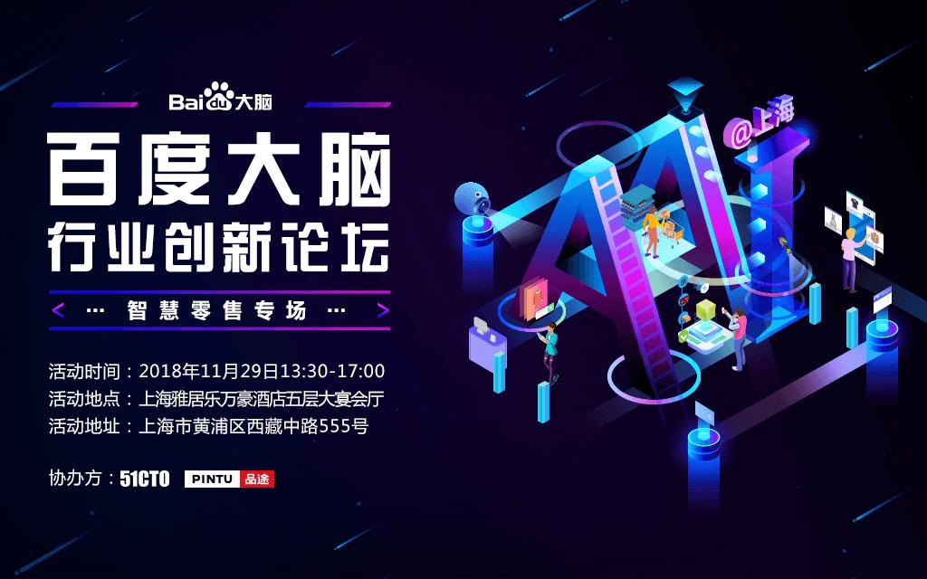 百度大脑行业创新论坛 - 智慧零售专场2018(上海)