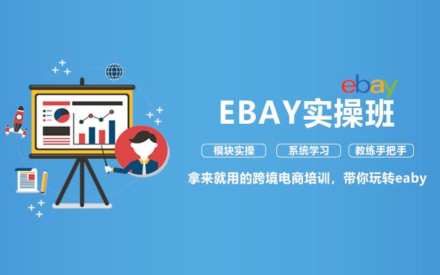 2018跨境电商系列课程培训eBay运营实操班