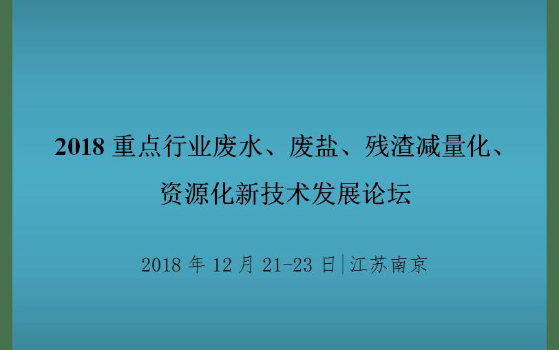 2018重点行业废水、废盐、残渣减量化、资源化新技术发展论坛(南京)