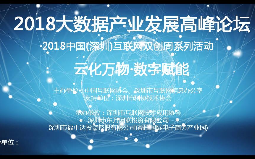 2018中国(深圳)互联网双创周暨大数据产业发展高峰论坛