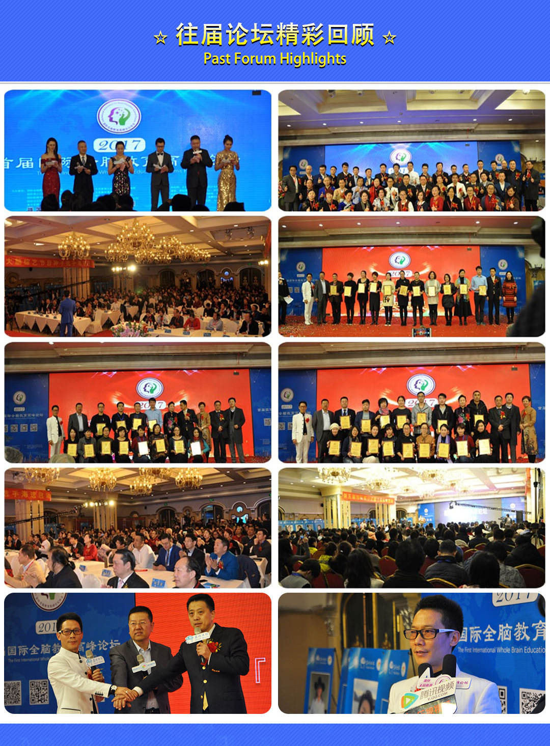 2018第二届国际全脑教育高峰论坛-北京(International Summit Forum on braineducation)