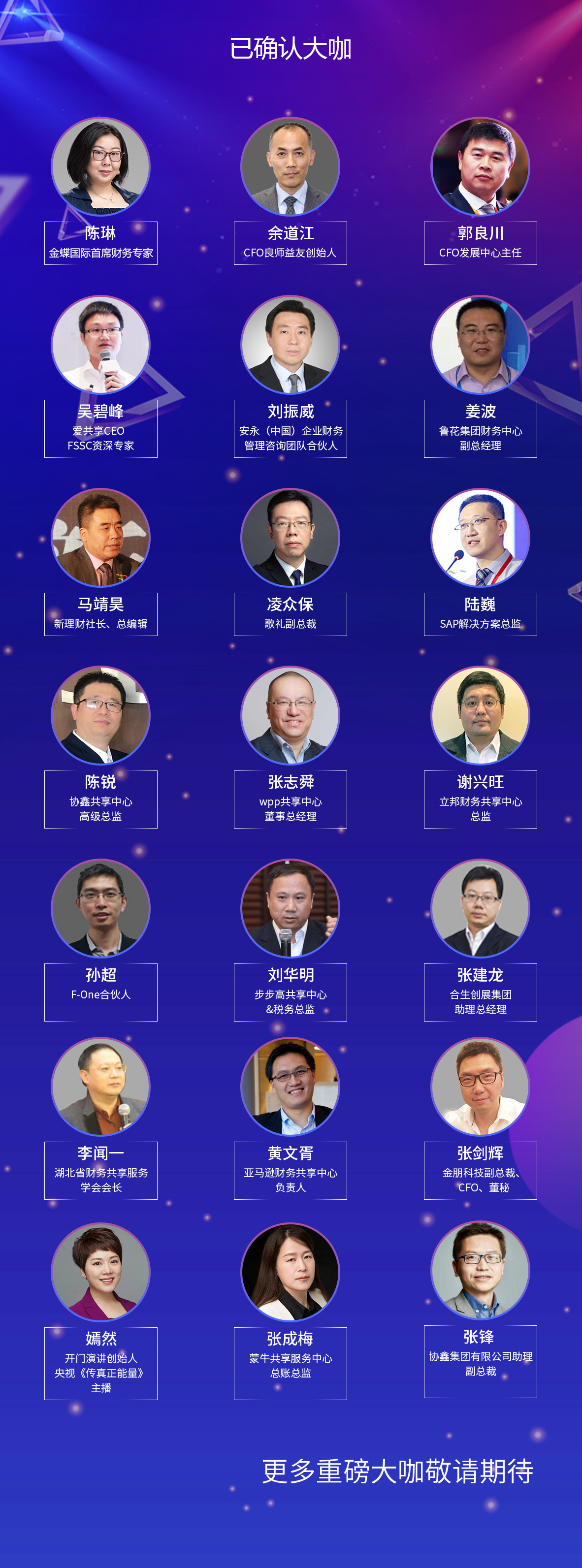 第二届 2018财务共享服务中心高峰会