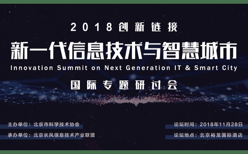 创新链接——2018新一代信息技术与智慧城市国际专题研讨会(北京)