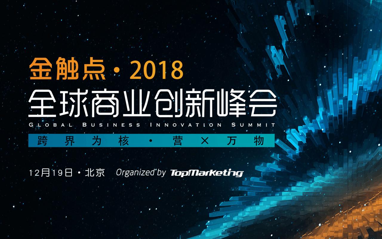 金触点·2018全球商业创新峰会(北京)
