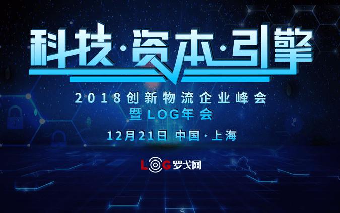 2018创新物流企业峰会暨LOG年会
