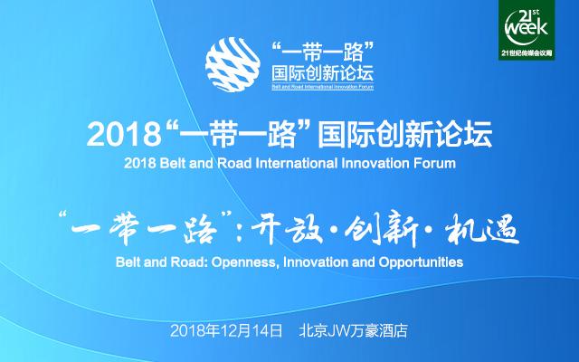 """2018""""一带一路""""国际创新论坛【暨】""""一带一路""""建设创新案例征集"""