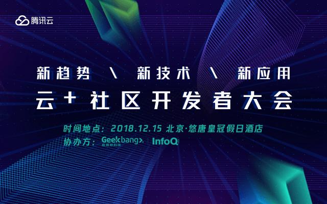 腾讯云+社区开发者大会2018(北京)