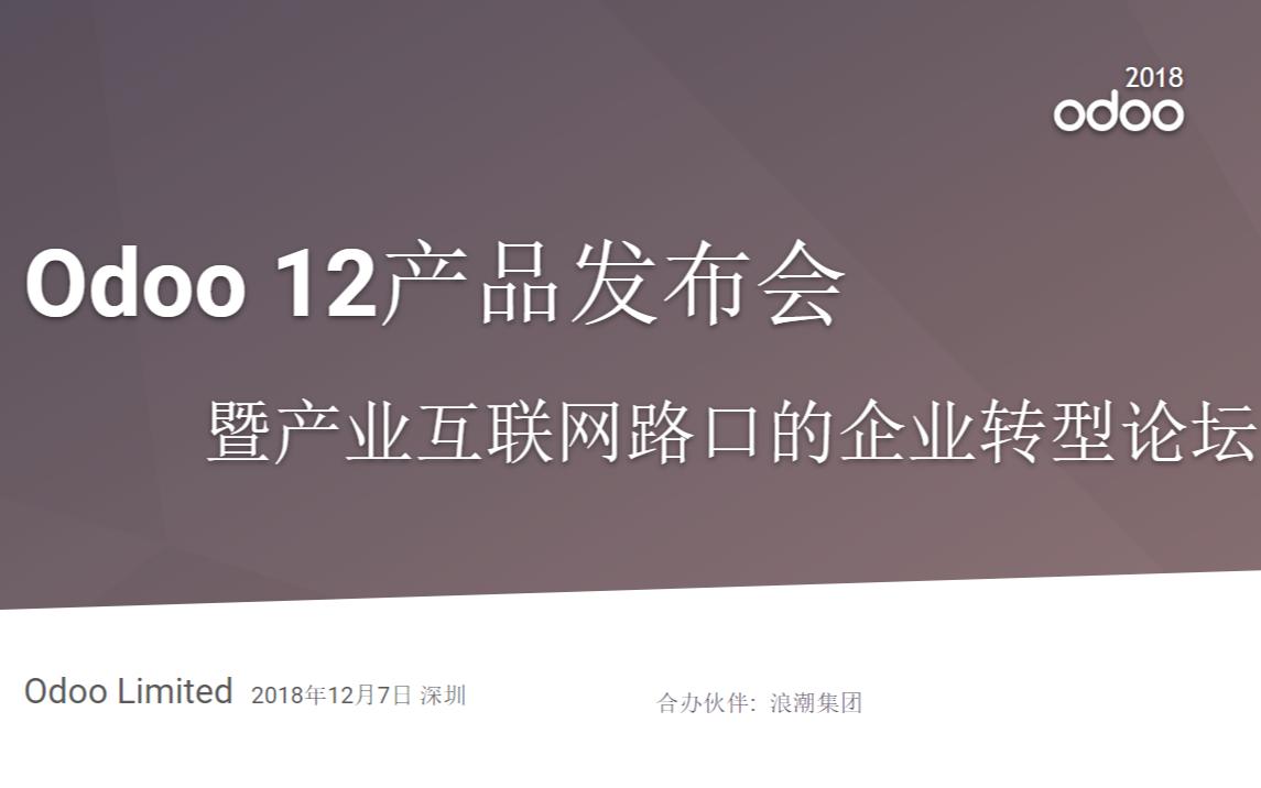 Odoo 12 产品发布会暨智慧工厂专题论坛 2018(苏州)