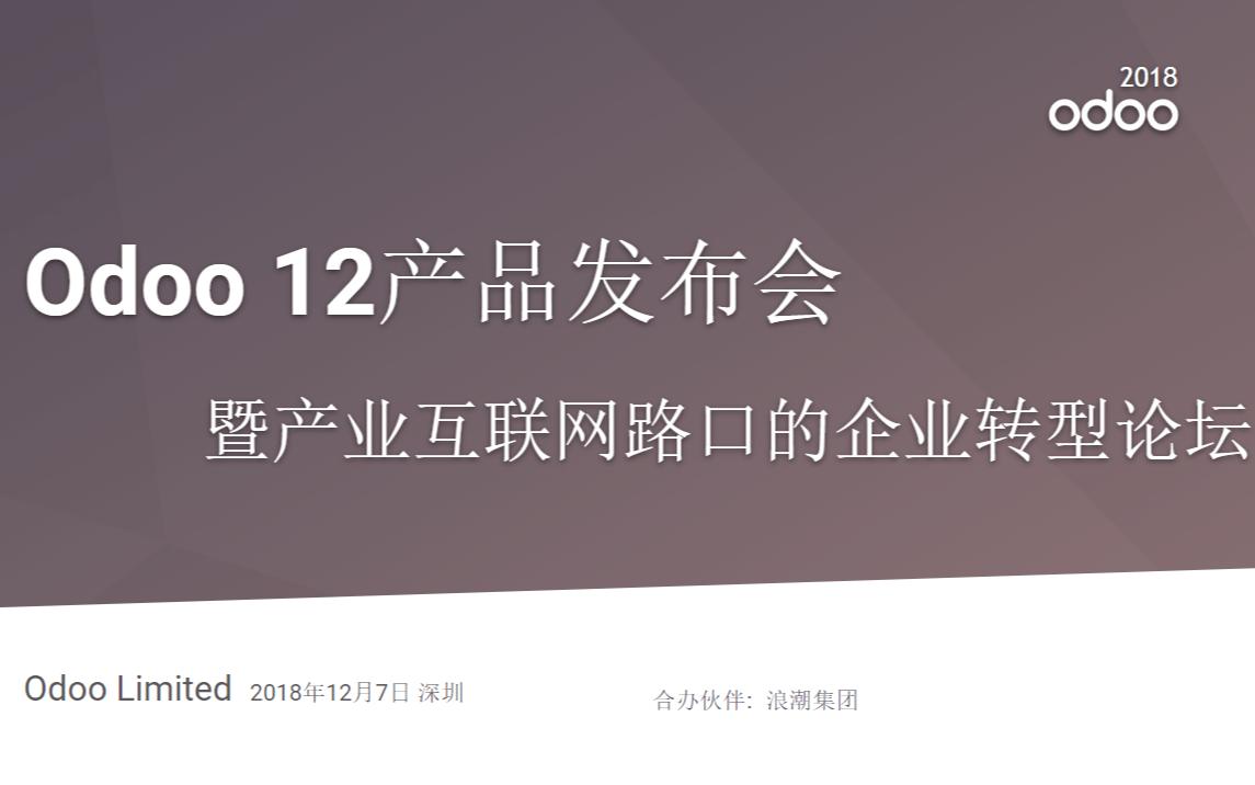 2018 Odoo 12 产品发布会暨产业互联网路口的企业数字化转型论坛—深圳站