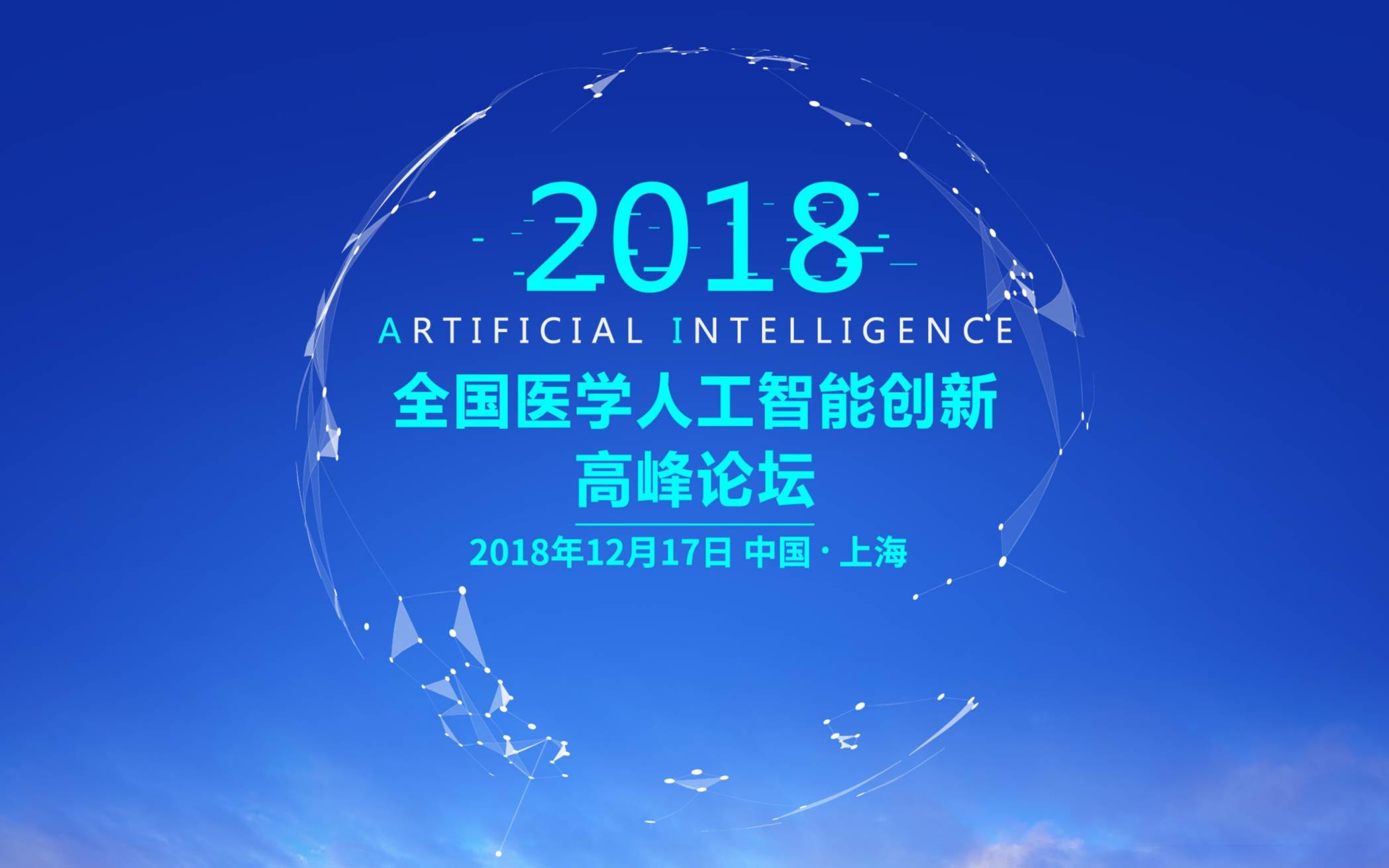 2018全国医学人工智能创新高峰论坛(上海)