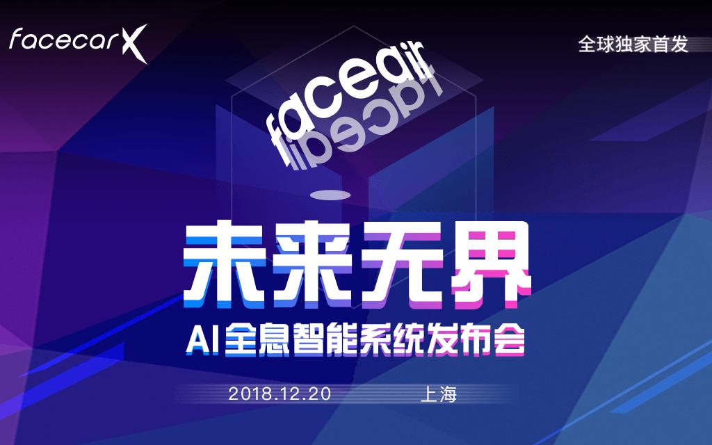 人工智能黑科技|未来无界AI全息智能系统faceair发布会2018(上海)