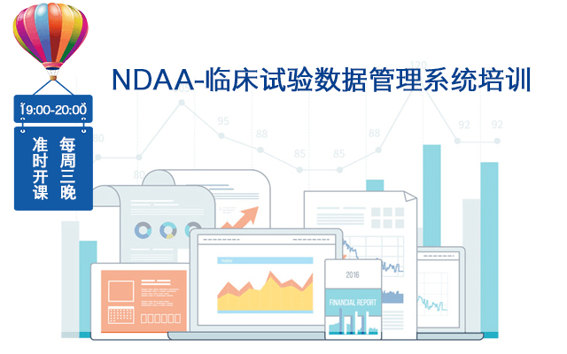 NDAA:临床试验数据管理系统培训(APP在线)