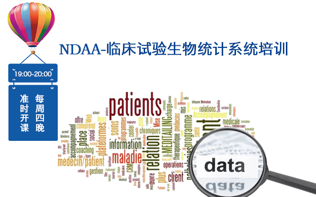 NDAA:临床试验生物统计系统培训(APP在线)