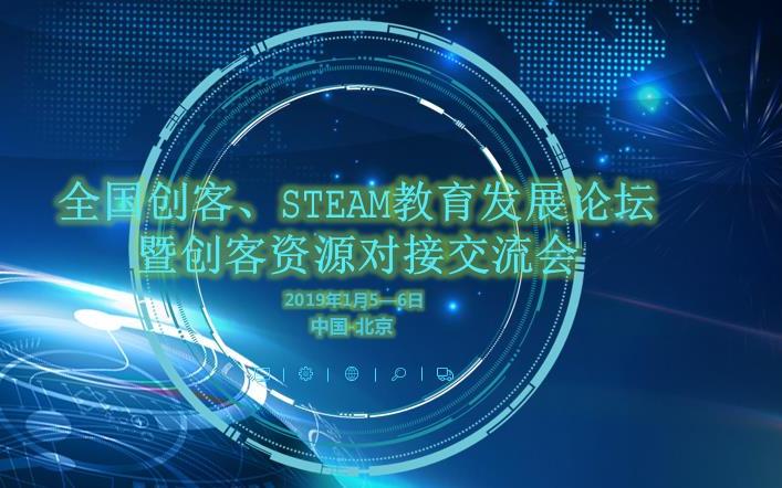 创客、STEAM教育发展论坛暨创客资源对接交流会2018(北京)