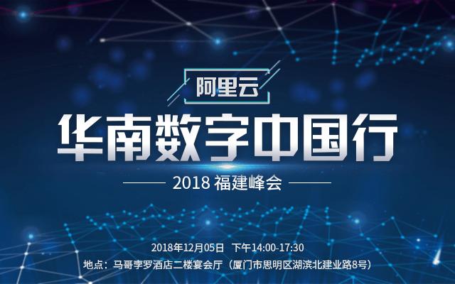 2018阿里云数字中国行福建峰会(厦门站)