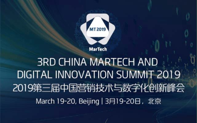 2019第三届中国营销技术与数字化创新峰会(MT2019)