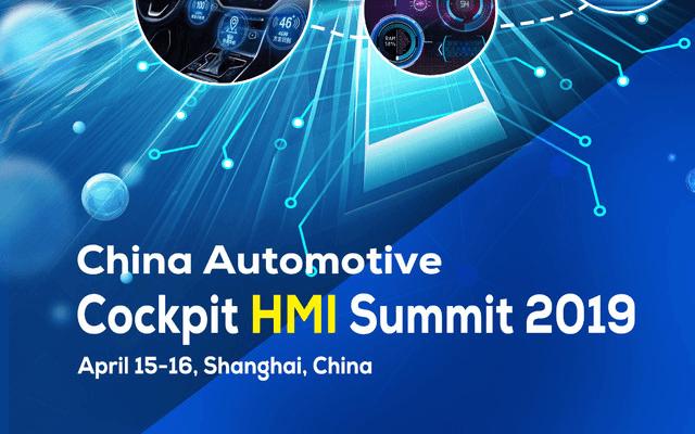 2019中国汽车座舱人机交互国际峰会(上海)