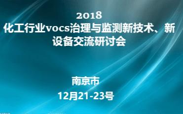 2018化工行业vocs治理与监测新技术、新设备交流研讨会(南京)