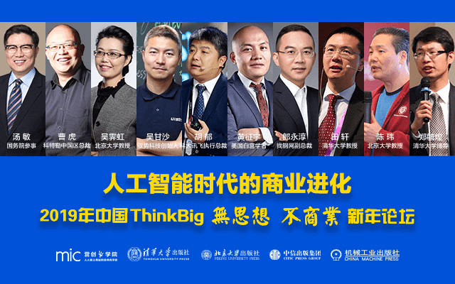 人工智能时代的商业进化——2019年中国ThinkBig新年论坛(北京)