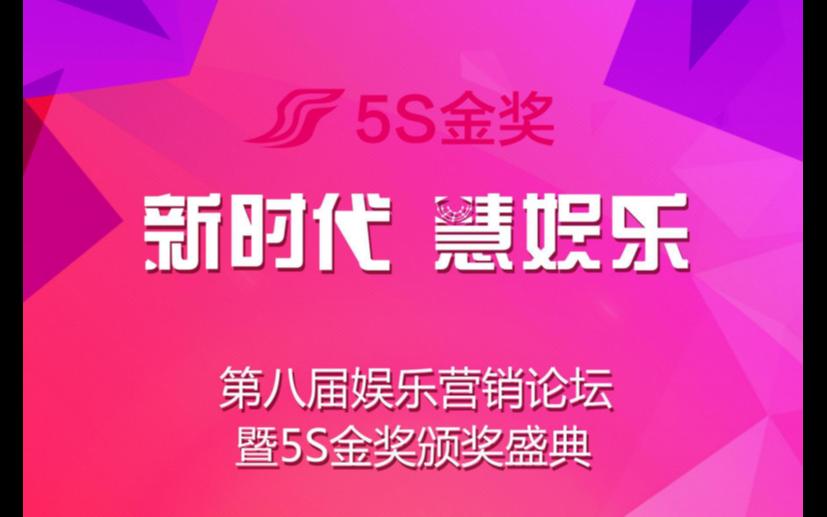 """""""新时代 慧娱乐"""" 第八届娱乐营销论坛暨5S金奖颁奖盛典2019(北京)"""