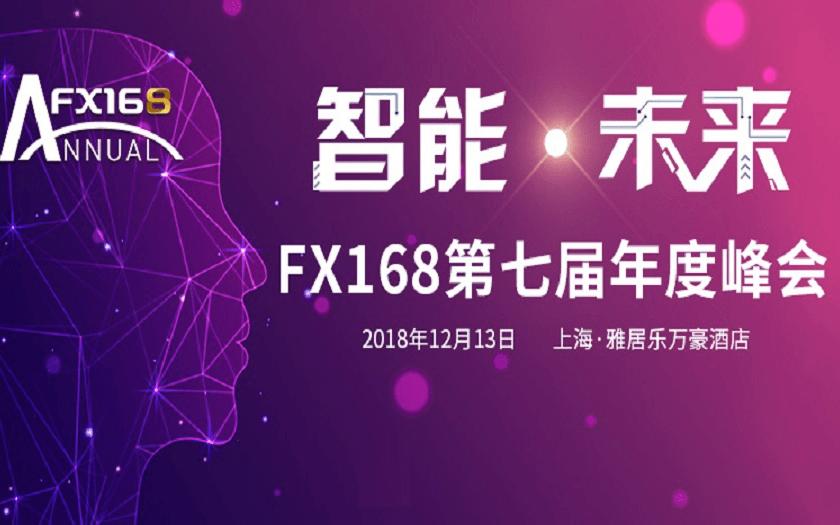 """""""智能?未来""""FX168第七届年度峰会2018(上海)"""